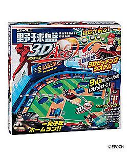 エポック社(Baby&Kids)/エポックシャ 野球盤3Dエース