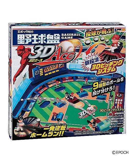 <エポック社(Baby & Kids)/エポックシャ> 野球盤3Dエース【三越伊勢丹/公式】