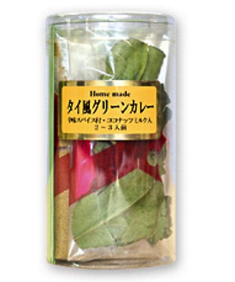 <朝岡スパイス> タイ風グリーンカレーセット【三越・伊勢丹/公式】
