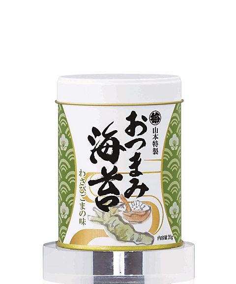 <山本海苔店> おつまみ海苔 わさびごまの味【三越・伊勢丹/公式】