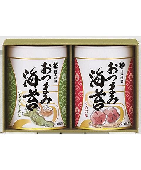 <山本海苔店> おつまみ海苔2缶詰合せ【三越・伊勢丹/公式】