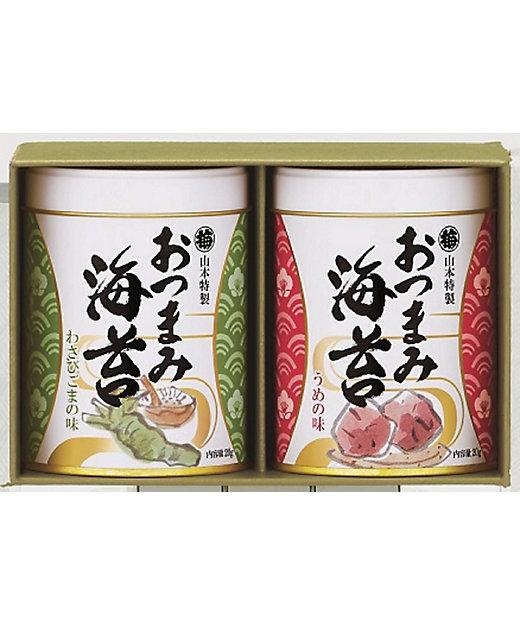 <山本海苔店/ヤマモトノリテン> おつまみ海苔2缶詰合せ【三越伊勢丹/公式】
