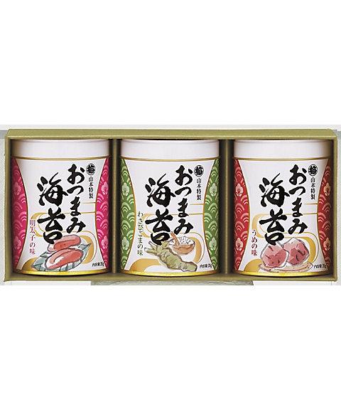<山本海苔店> おつまみ海苔3缶詰合せ【三越・伊勢丹/公式】