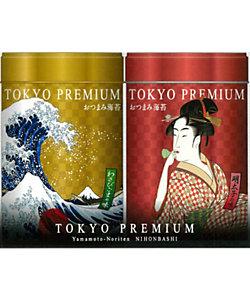山本海苔店/ヤマモトノリテン TOKYO PREMIUMおつまみ海苔2缶詰合せ