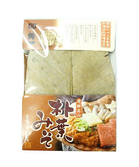 <あぶまた味噌> 朴葉みそ 【三越・伊勢丹/公式】