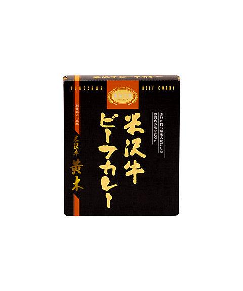 <米沢牛黄木> 米沢牛ビーフカレー 220g【三越・伊勢丹/公式】