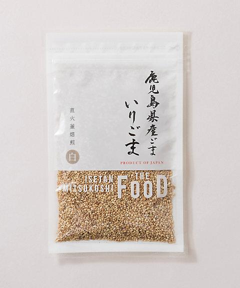 <ISETAN MITSUKOSHI THE FOOD> 鹿児島県産ごま いりごま(白)【三越・伊勢丹/公式】