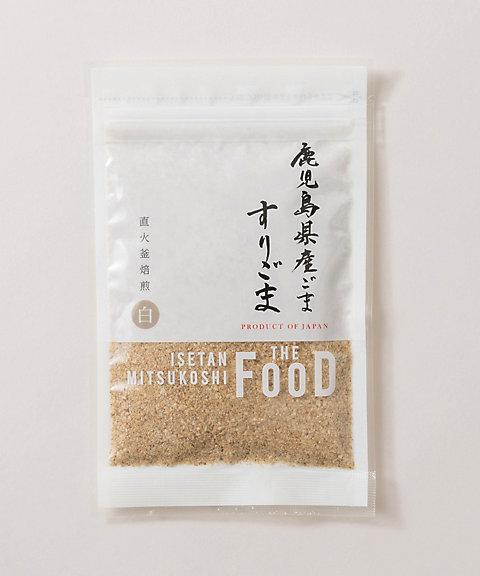 <ISETAN MITSUKOSHI THE FOOD> 鹿児島県産ごま すりごま(白)【三越・伊勢丹/公式】