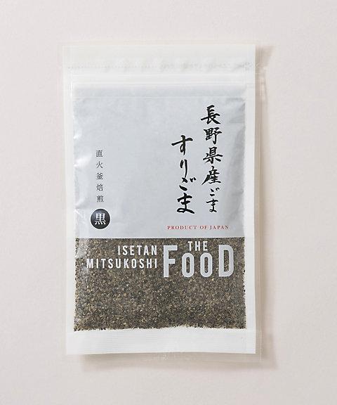 <ISETAN MITSUKOSHI THE FOOD> 長野県産ごま すりごま(黒)【三越・伊勢丹/公式】