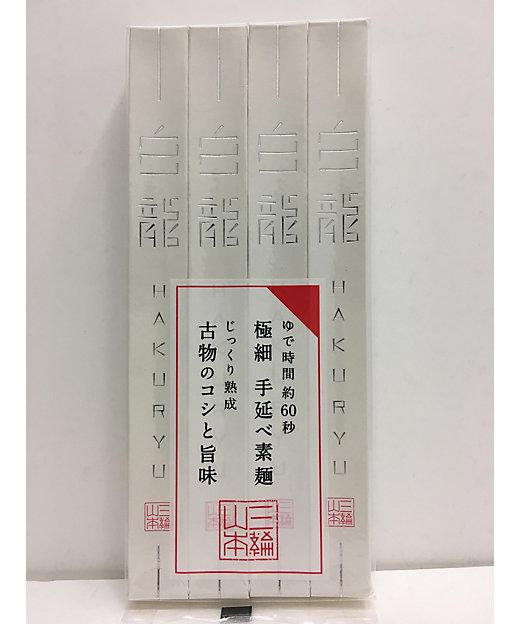 <三輪そうめん山本> 白龍 200g【三越伊勢丹/公式】