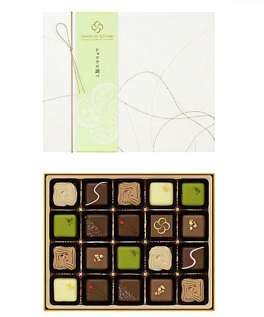 <セゾン ド セツコ/>【チョコレート】ショコラの調べ 20個入(洋菓子)【三越伊勢丹/公式】
