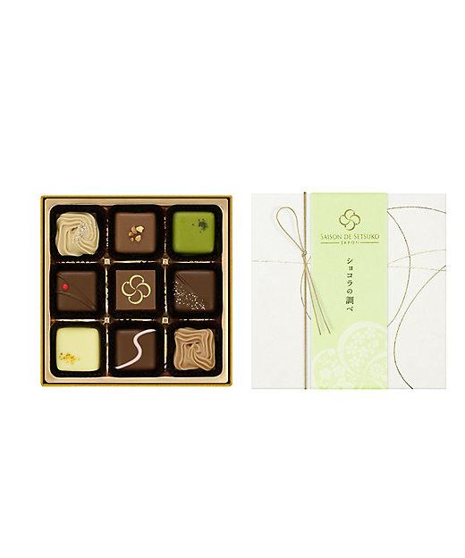 <セゾン ド セツコ/>【チョコレート】ショコラの調べ 9個入(洋菓子)【三越伊勢丹/公式】