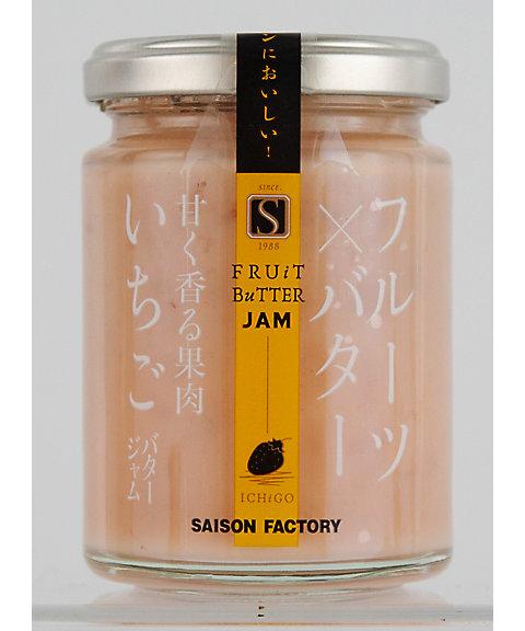<セゾンファクトリー/SAISON FACTORY> いちごバター【三越・伊勢丹/公式】