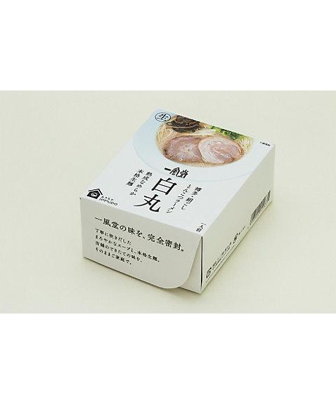 <一風堂>白丸1食 【三越・伊勢丹/公式】