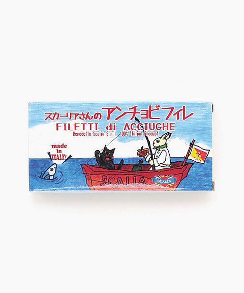 <スカーリア> アンチョビフィレ【三越・伊勢丹/公式】