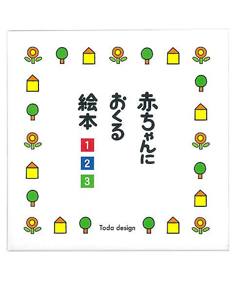 三越・伊勢丹オンラインストア<戸田デザイン研究室> 赤ちゃんにおくる絵本3冊組 【三越・伊勢丹/公式】