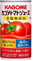 (DHL)<カゴメ>食塩無添加 トマトジュース (190g×30本)