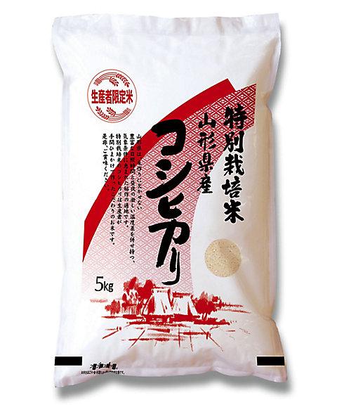 <三越・伊勢丹/公式> (DHL)山形県産 コシヒカリ特別栽培米 07641/07642