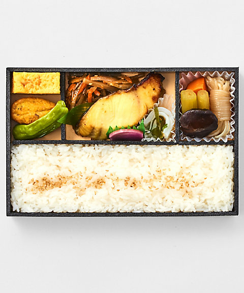 <味の浜藤>【店頭お受け取り商品】銀だら西京焼弁当【三越・伊勢丹/公式】