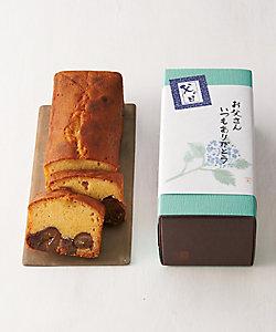 【父の日】〈足立音衛門〉和栗のケーキ「漢」(ますらお)